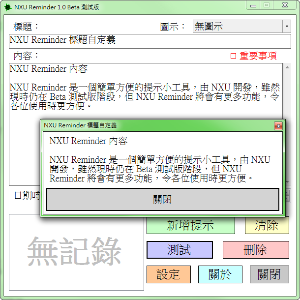 NXU Reminder Screenshots